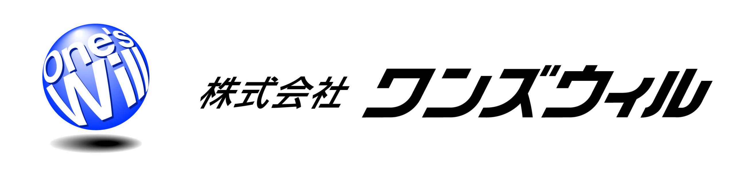 株式会社 ワンズウィル